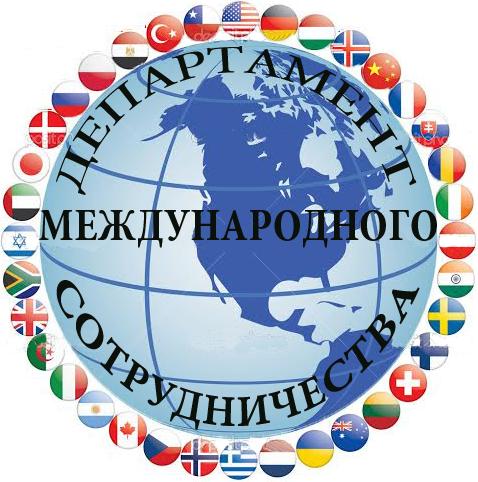 Департамент международного сотрудничества
